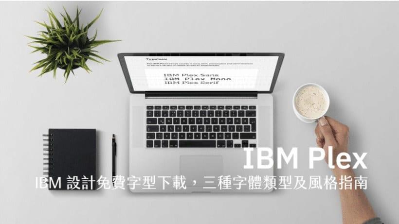 IBM diseña su tipografía corporativa open source 12