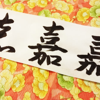 Calligraphy Sanshotai: 3 calligraphy styles/ Cursive (SOSHO)← Semi cursive(GYOSHO)← Block (KAISHO). A Design, Painting, T, pograph, Calligraph, Lettering, Textile illustration, Brush painting, Brush pen calligraph, H, Lettering, Ink Illustration, and Gouache Painting project by RIE TAKEDA - 03.31.2021